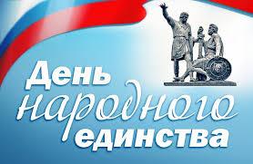 """Выставка """"День народного единства"""""""